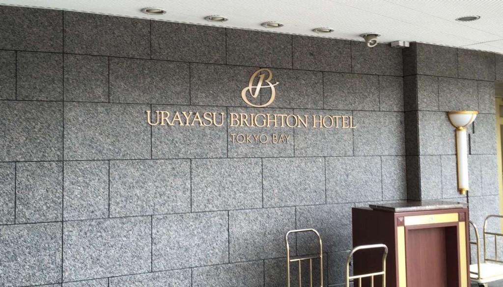 浦安ブライトンホテル東京ベイ Room Forest エントランス