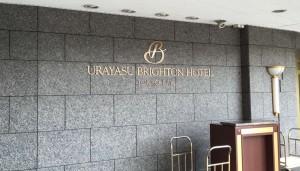 浦安ブライトンホテル東京ベイ Room Forest ロゴ