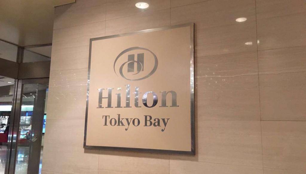 Hilton_SelebrioSelect_03