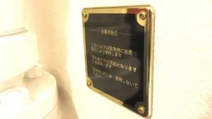 サンルートプラザ東京 クルージングキャビン3